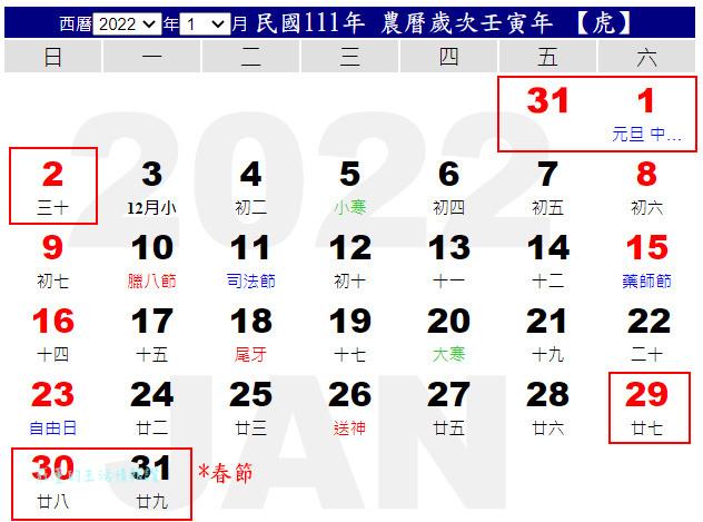 2022行事曆(111/1月)