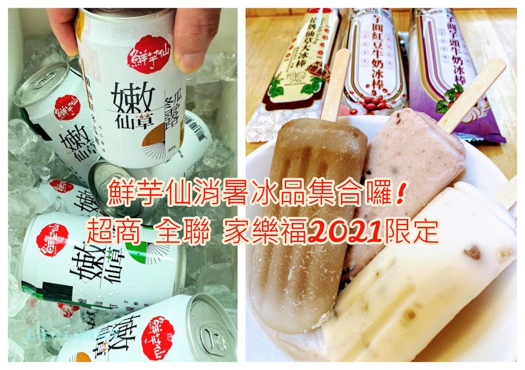 【鮮芋仙】消暑冰品集合囉! 超商全聯家樂福2021限定.jpg