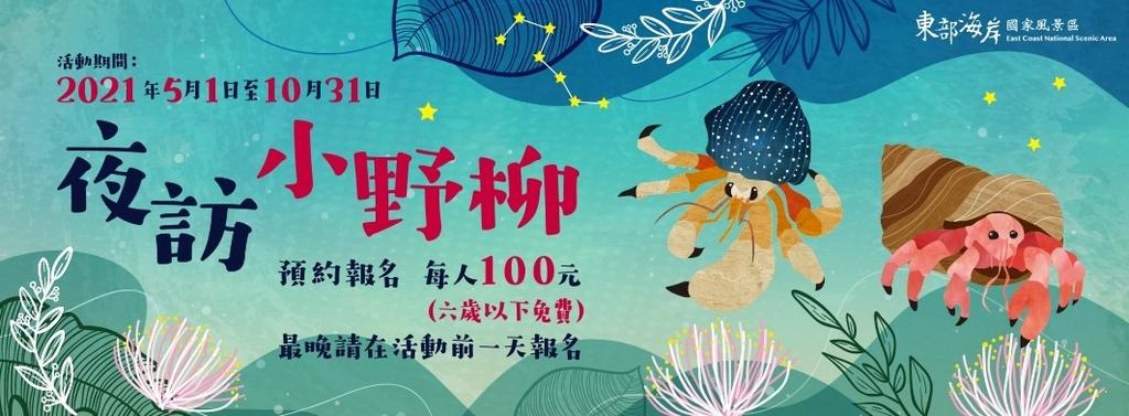 台南展覽活動 台東夜訪小野柳2021