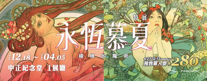 台北展覽活動 永恆慕夏-線條的魔術