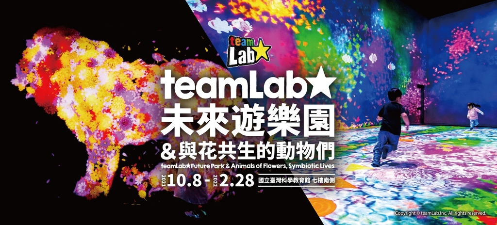 teamLab未來遊樂園