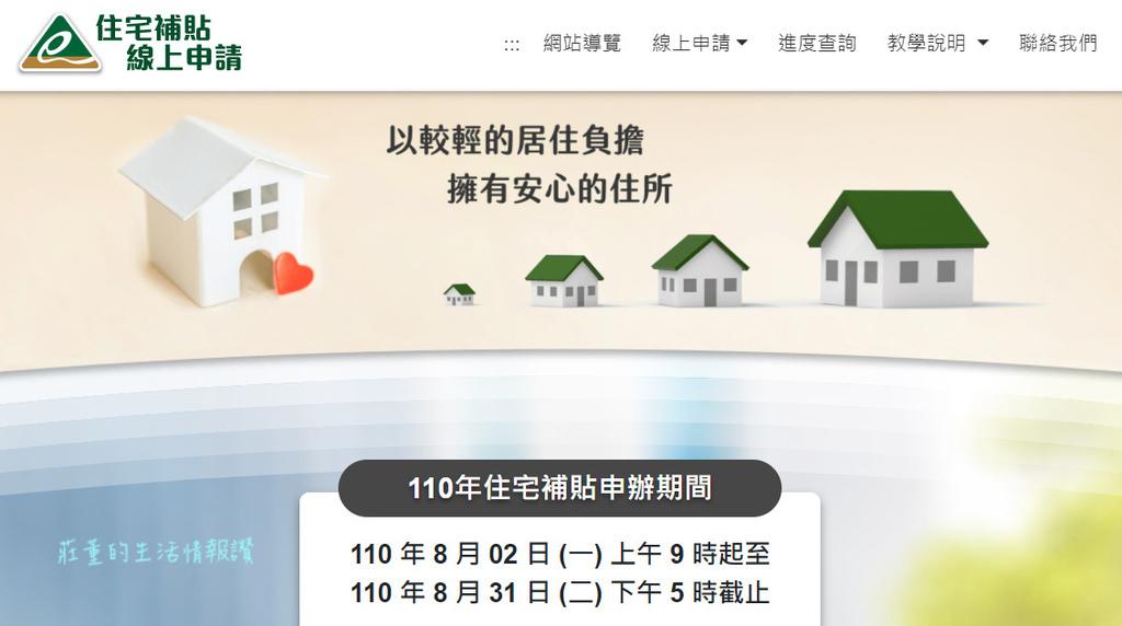 內政部營建署住宅補助110線上申請