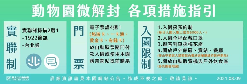 台北動物園 疫情調整