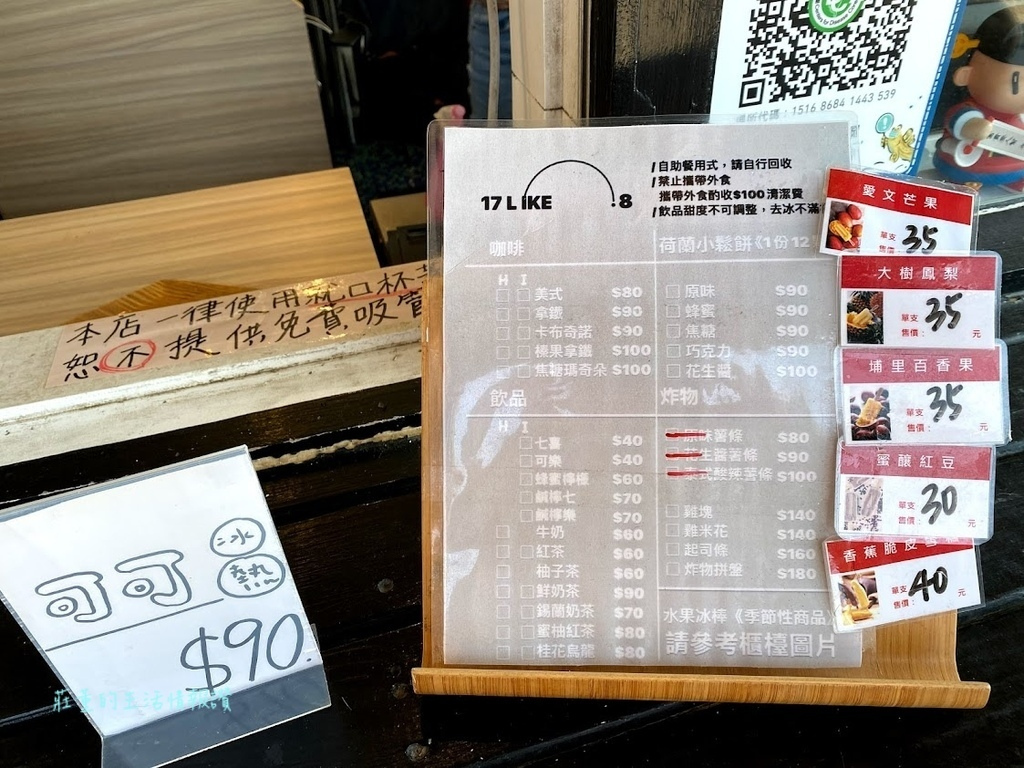新竹香山濕地生態館 17Like.8 菜單