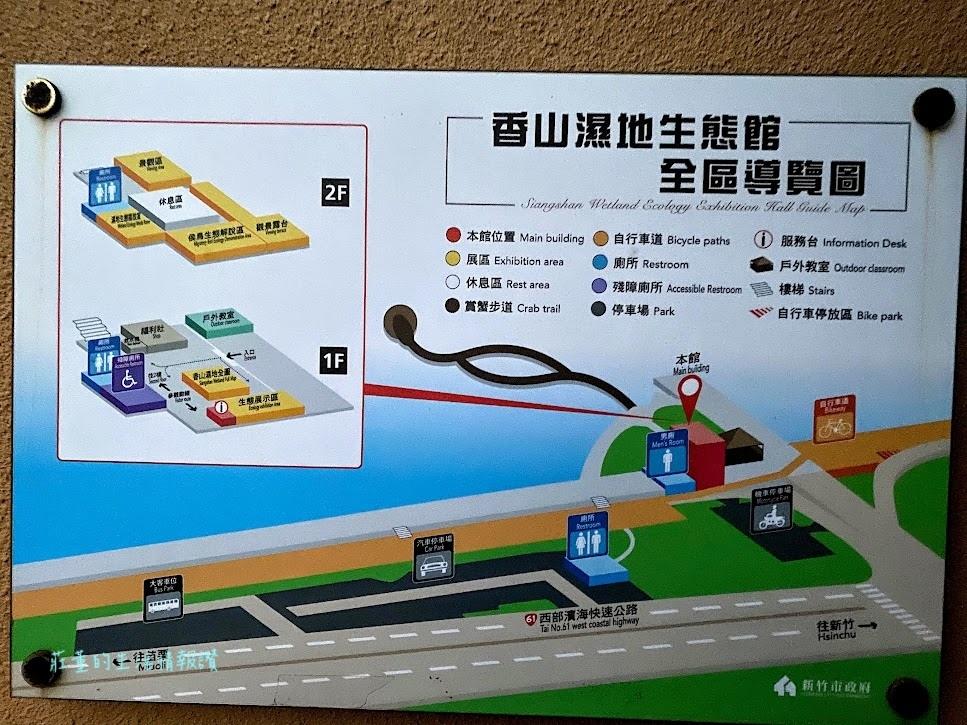 新竹香山濕地生態館 導覽圖