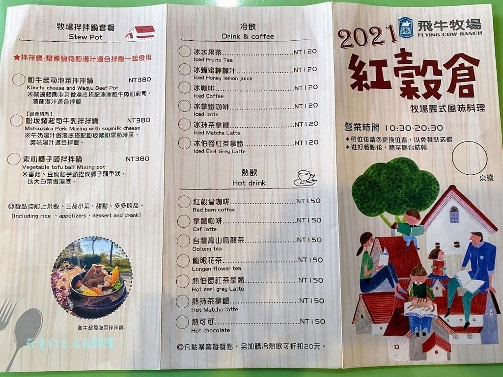 飛牛牧場餐廳2021紅穀倉菜單1