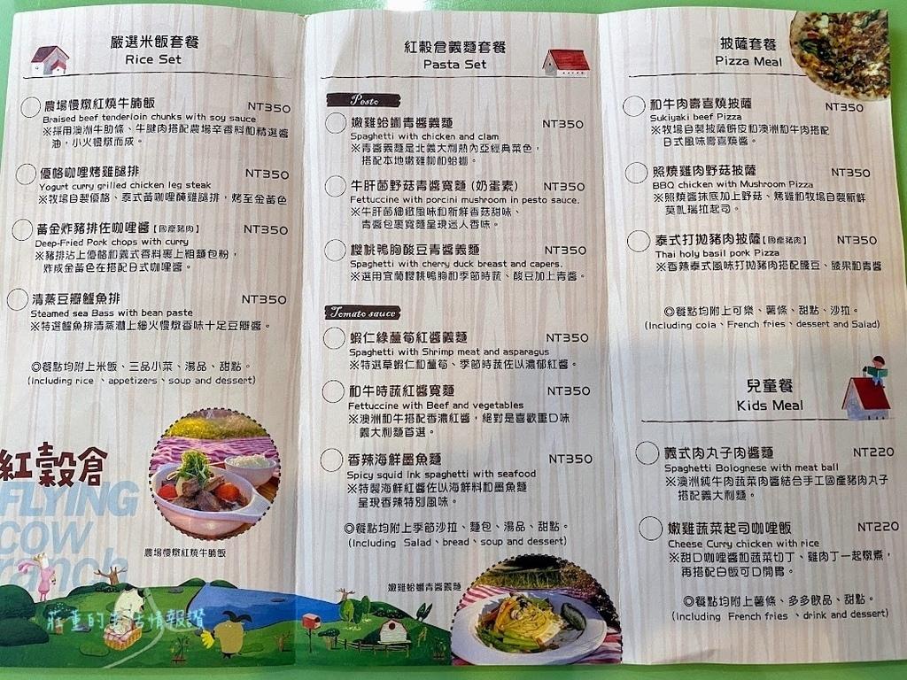 飛牛牧場餐廳2021紅穀倉菜單