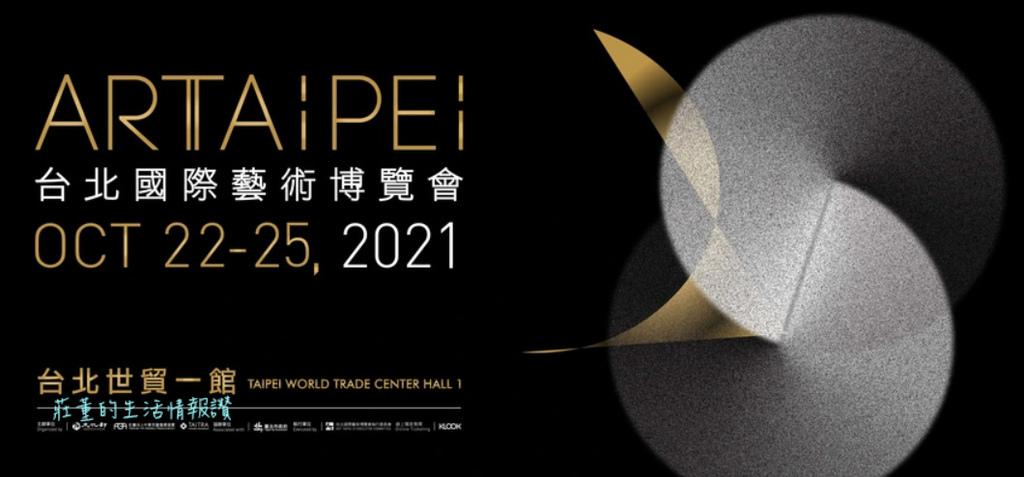 台北展覽活動推薦 2021 台北國際藝術博覽會