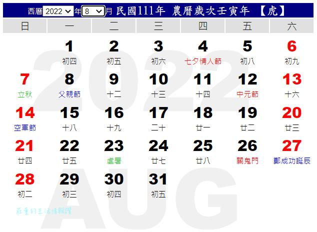 2022行事曆(111年8月)