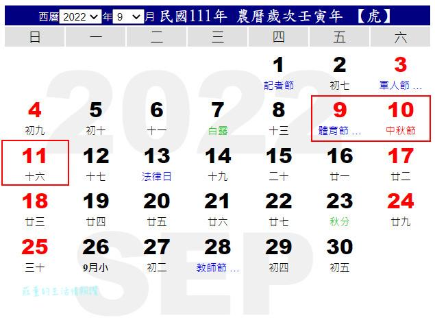 2022行事曆(111年9月)