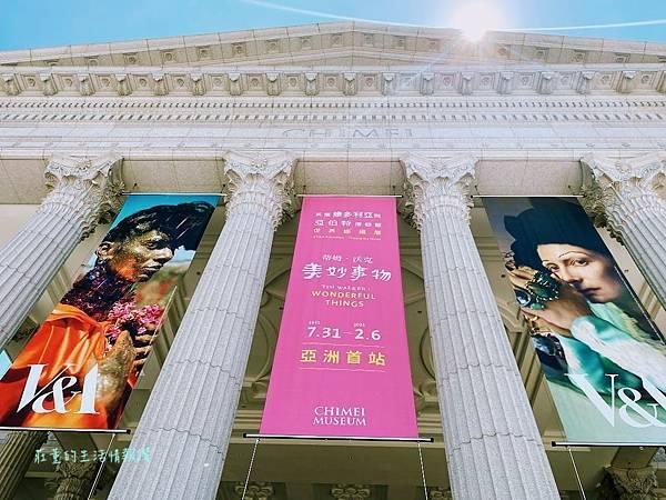 奇美博物館特展2021蒂姆・沃克:美妙事物~2022 (7).jpg