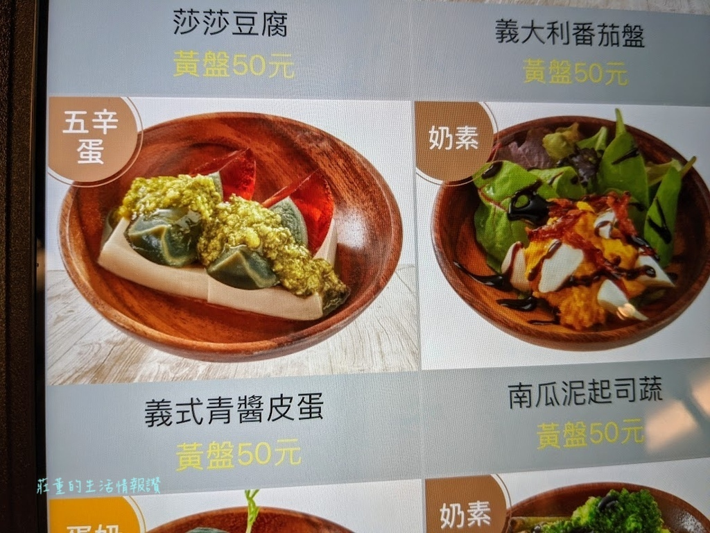 爭鮮素食 (3).jpg