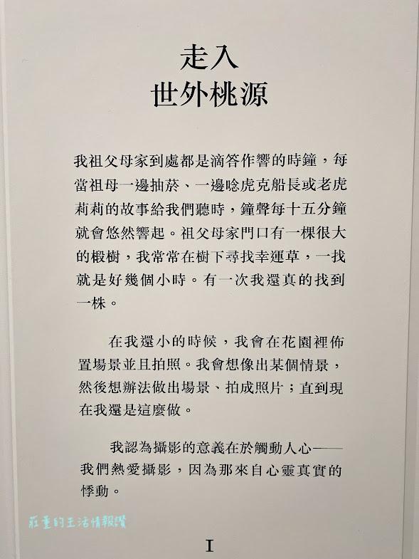 奇美博物館特展2021蒂姆・沃克:美妙事物~2022 (15).jpg