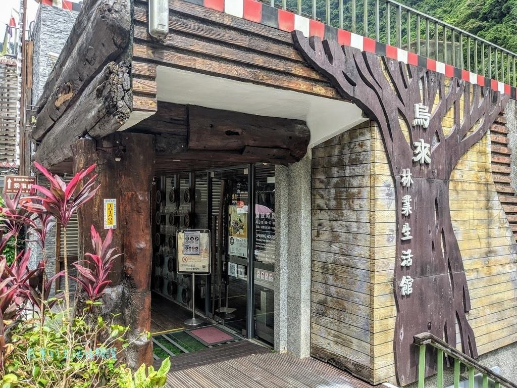 烏來林業生活館