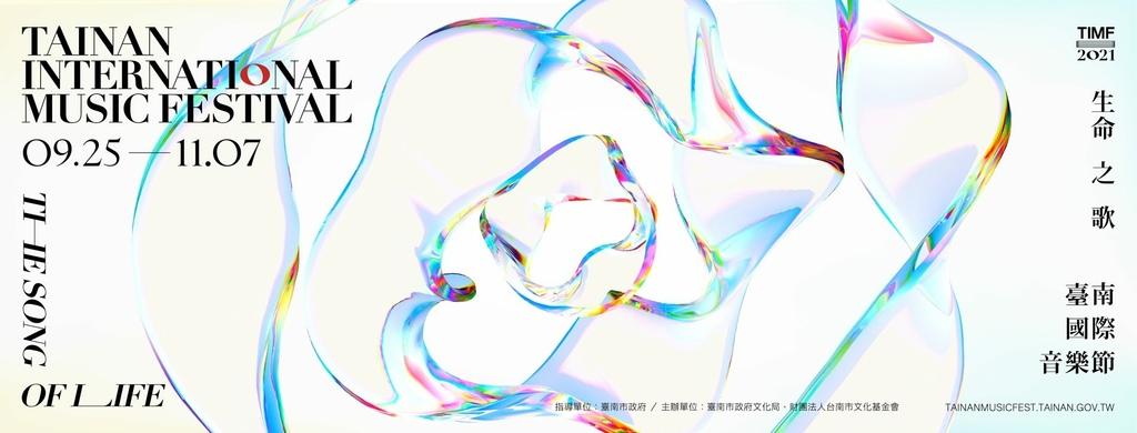 台南展覽活動 2021臺南國際音樂節
