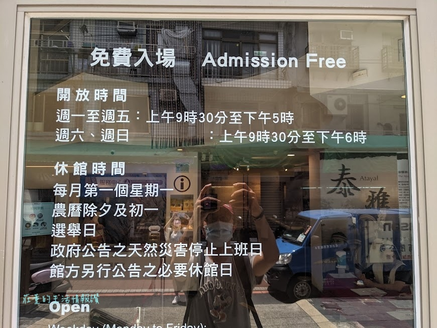 烏來泰雅民族博物館 營業時間/門票:免費