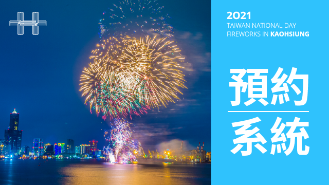 2021國慶煙火預約系統.png