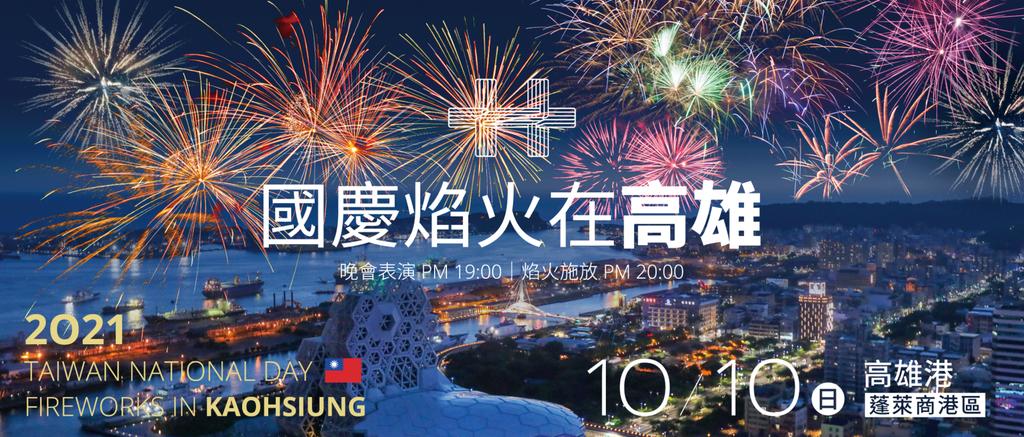 2021國慶煙火在高雄.png