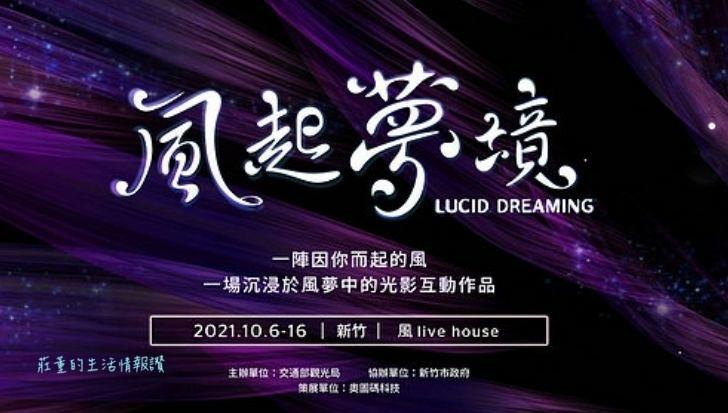 新竹展覽活動 「風起夢境」燈區
