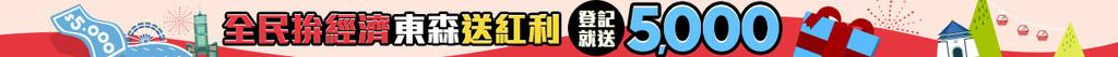 東森購物5倍券.jpg