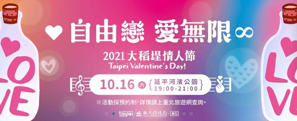 台北展覽活動 國慶光雕2021
