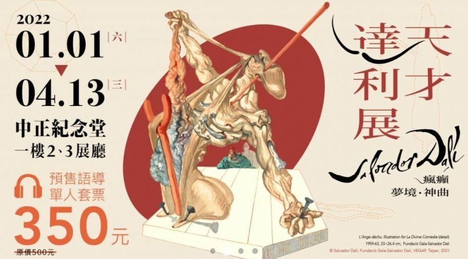 台北展覽活動2022 天才達利展 瘋癲.夢境.神曲