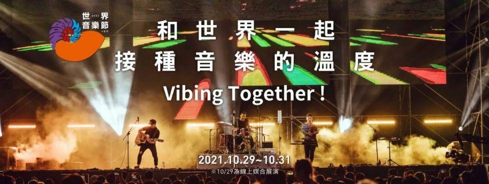 台北展覽活動 2021世界音樂節@臺灣