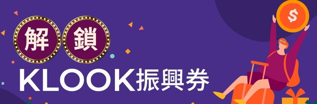 解鎖KLOOK振興券.jpg
