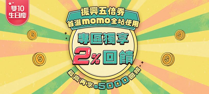 momo五倍卷.jpg