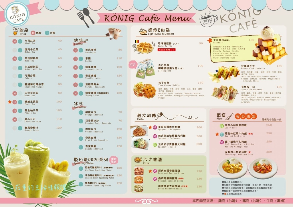 咖啡廳菜單1091110-01.jpg