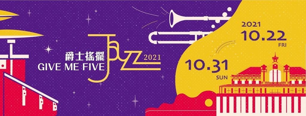 台中展覽活動 臺中爵士音樂節2021