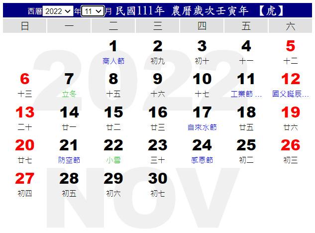 calendar_2022_11.jpg