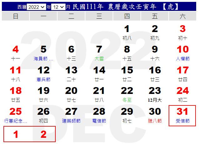 calendar_2022_12.jpg