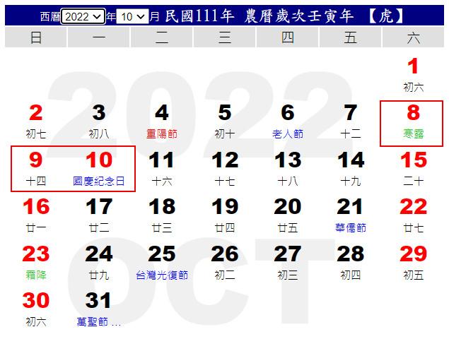 calendar_2022_10.jpg