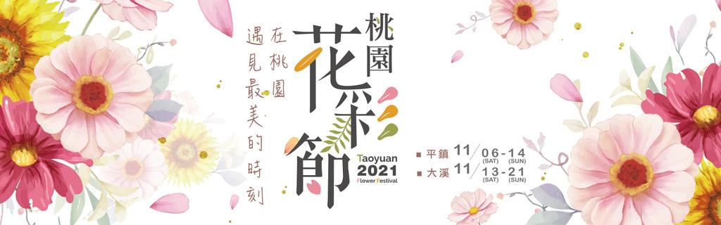 桃園花彩節2021.jpg