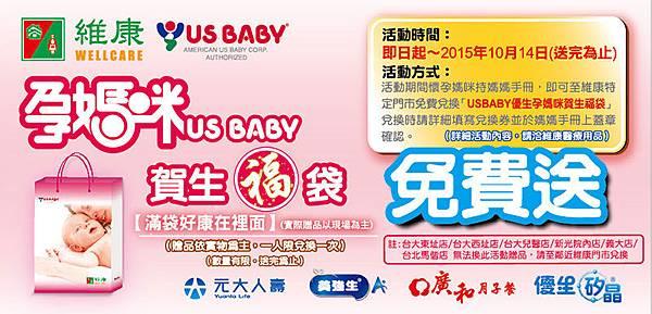 141003-US-baby-2p