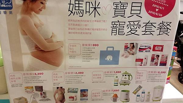 麗嬰房優惠