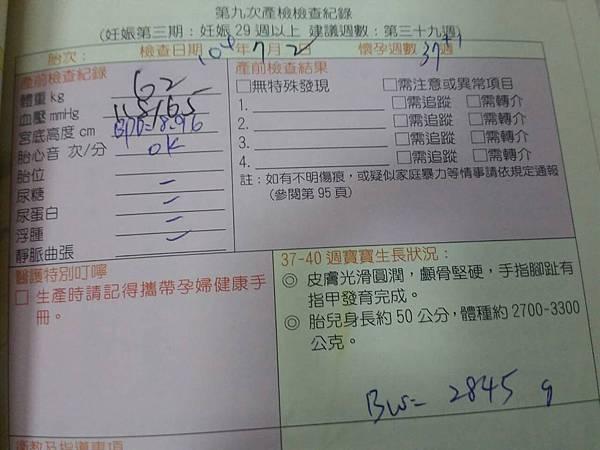 2015.7.2產檢37w-1