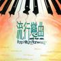 纯音乐 - 流行恋曲钢琴集 Vol 1 - I Believe