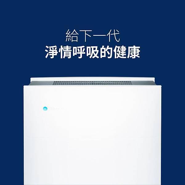 2020_2月分Blueair 嚴防流感、病毒FB%26;LINE@_4_臉書_1080x1080 複本 2.jpg