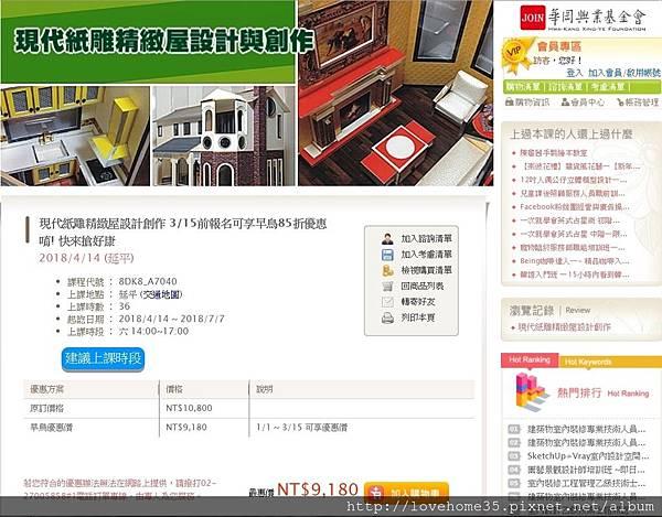 台北文大課程