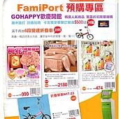FamiPort1