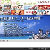 台灣利樂網首頁
