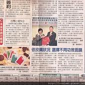 台灣時報報導2
