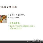 淮景國際電子型錄4