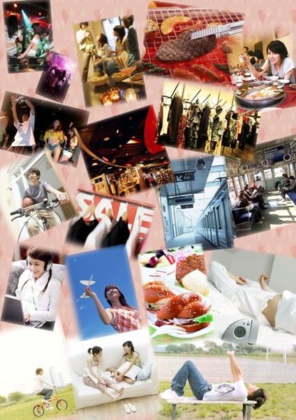 目標消費市場生活型態