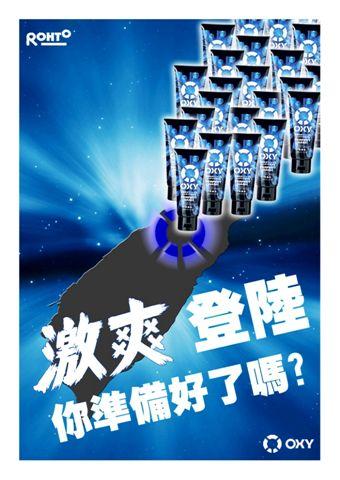 山寨版OXY平面廣告01