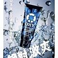山寨版OXY平面廣告02