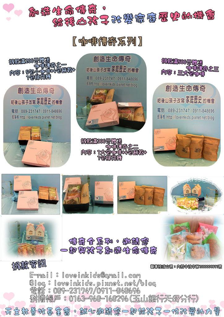 義賣餅乾(直幅)(背面)2.jpg