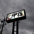 IMG_0487_副本.jpg